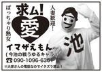 イマザえもん広告out.jpg
